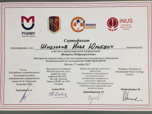 Сертификат Шмельков Илья Юрьевич