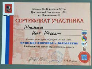 Сертификат Шмельков Илья Юрьевич 9-я международная медицинская выставка