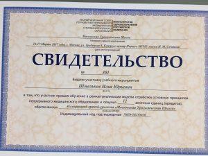 Свидетельство Шмельков Илья Юрьевич Московская Урологическая школа