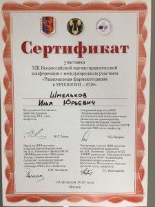 Сертификат Шмельков Илья Юрьевич XIII Всероссийская научно-практической конференции