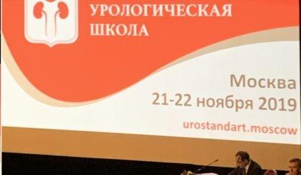 Московская урологическая школа 2019